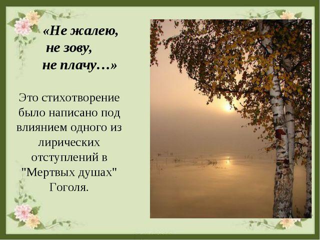 «Не жалею, не зову, не плачу…» Это стихотворение было написано под влиянием...
