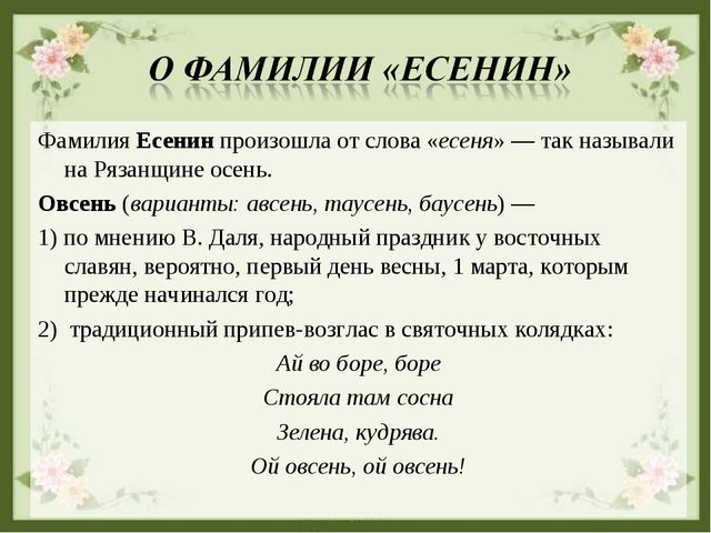 Фамилия Есенин произошла от слова «есеня» — так называли на Рязанщине осень....