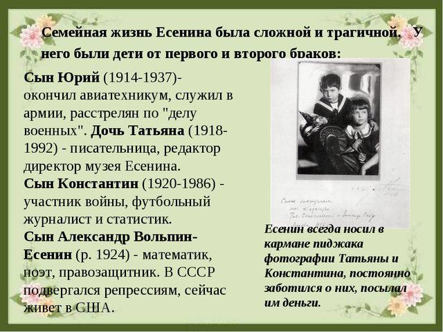 """Сын Юрий (1914-1937)-окончил авиатехникум, служил в армии, расстрелян по """"дел..."""