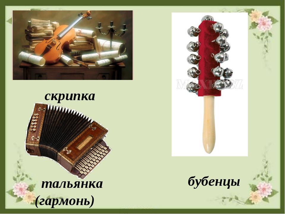 скрипка тальянка (гармонь) бубенцы