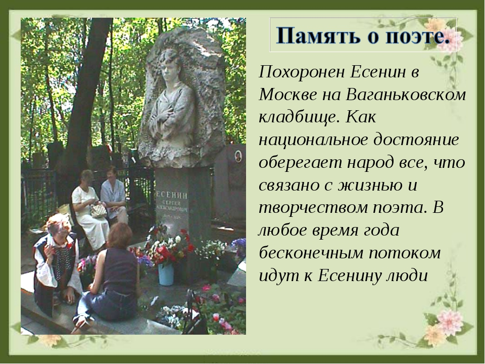Похоронен Есенин в Москве на Ваганьковском кладбище. Как национальное достоян...