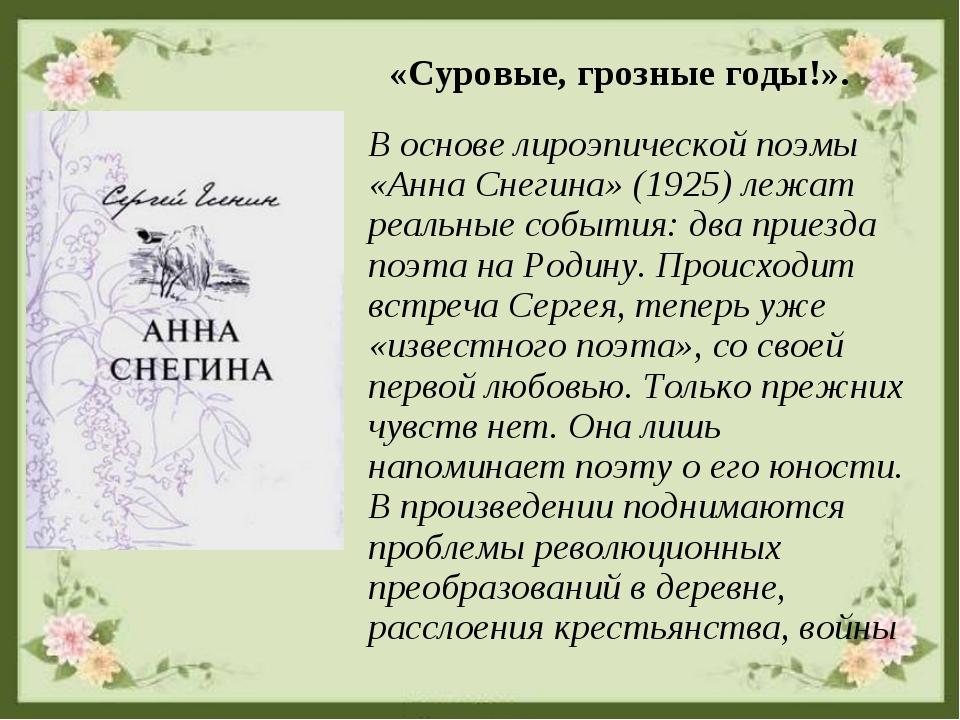 В основе лироэпической поэмы «Анна Снегина» (1925) лежат реальные события: дв...