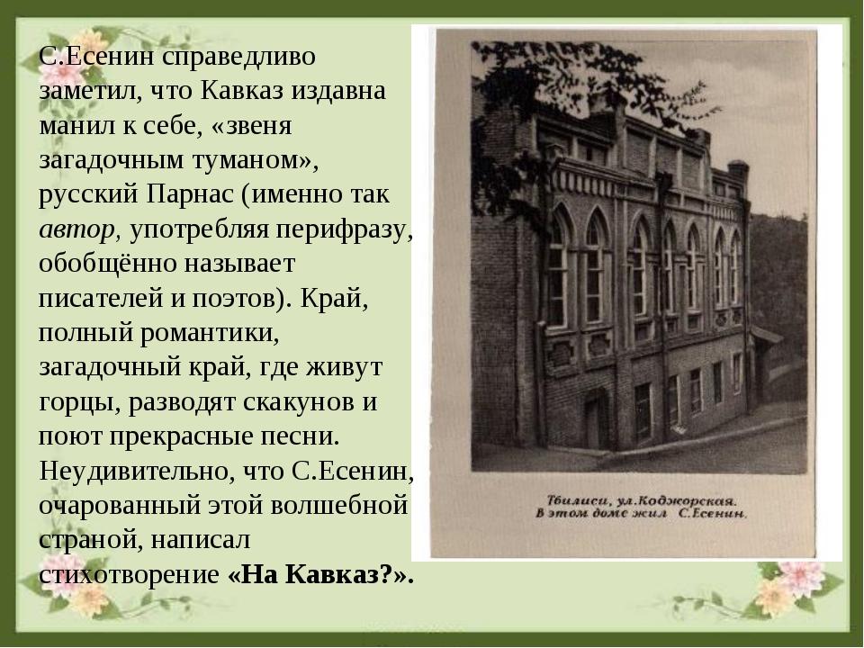 С.Есенин справедливо заметил, что Кавказ издавна манил к себе, «звеня загадоч...