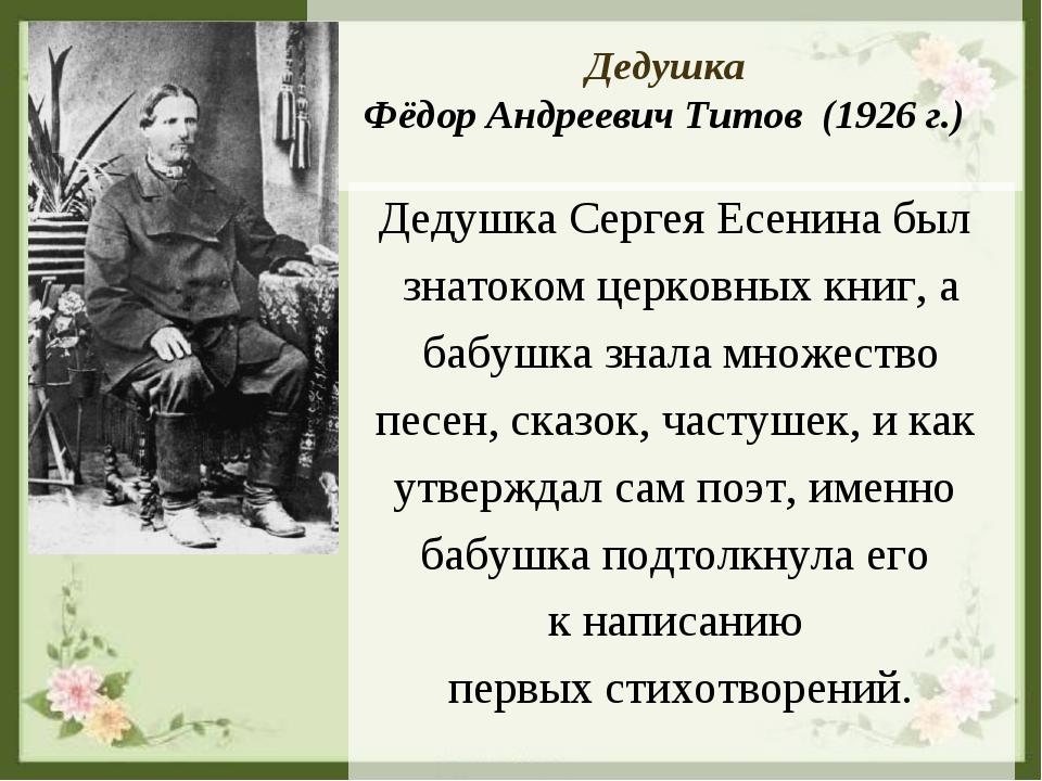 Дедушка Фёдор Андреевич Титов (1926 г.) Дедушка Сергея Есенина был знатоком...