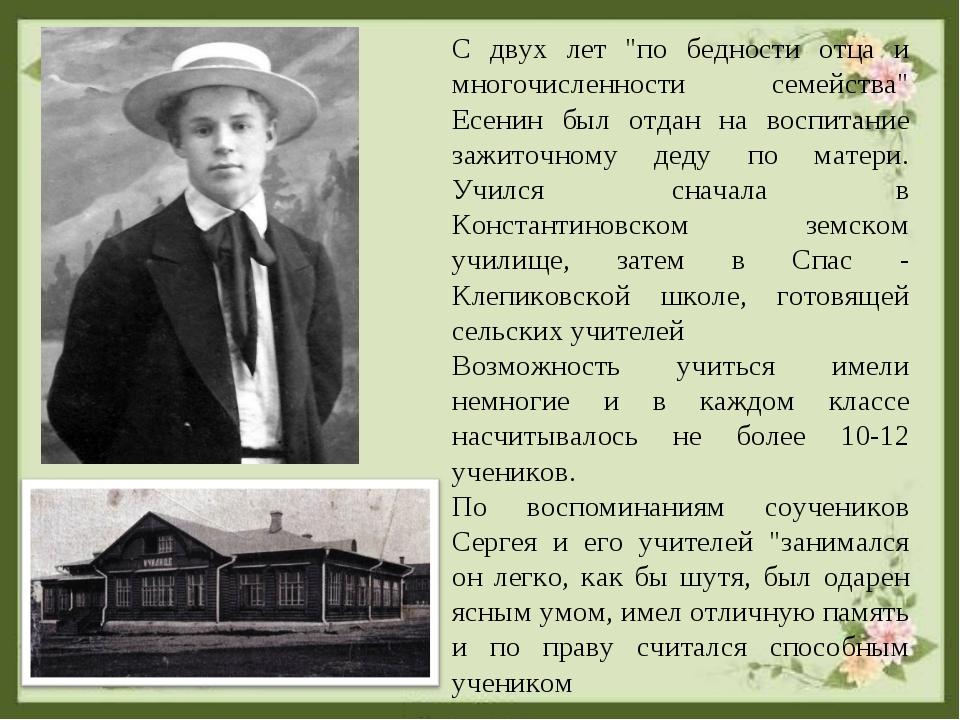 """С двух лет """"по бедности отца и многочисленности семейства"""" Есенин был отдан н..."""