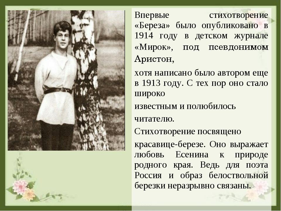 Впервые стихотворение «Береза» было опубликовано в 1914 году в детском журнал...