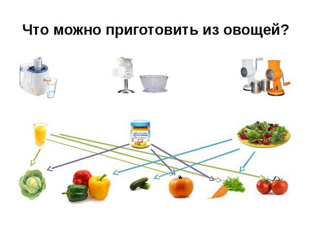 Что можно приготовить из овощей?