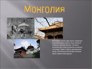 Монголия в течение двух веков находилась под властью маньчжуров, была окраино