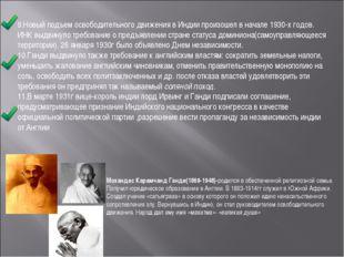 9.Новый подъем освободительного движения в Индии произошел в начале 1930-х го