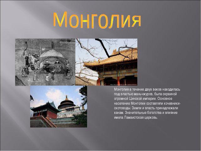 Монголия в течение двух веков находилась под властью маньчжуров, была окраино...