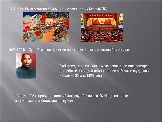 В 1921 г. была создана Коммунистическая партия Китая(КПК) 1923-1924гг. Сунь Я...