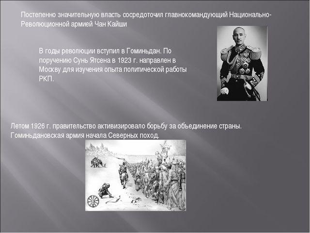 Постепенно значительную власть сосредоточил главнокомандующий Национально-Рев...