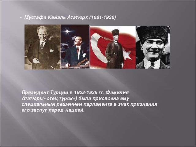 - Мустафа Кемаль Ататюрк (1881-1938) Президент Турции в 1923-1938 гг. Фамилия...