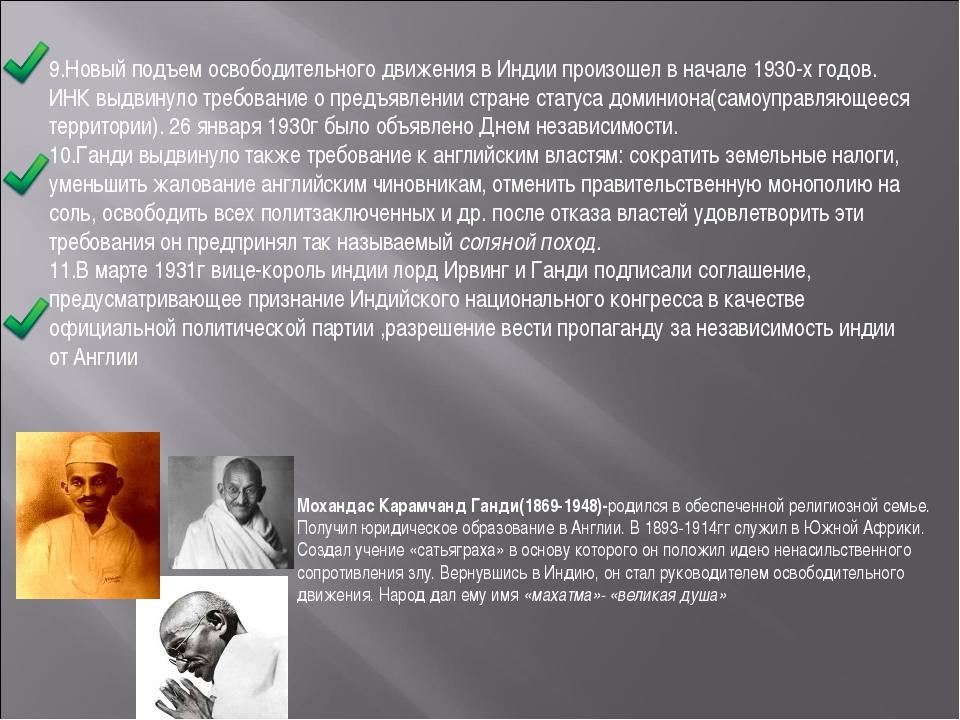 9.Новый подъем освободительного движения в Индии произошел в начале 1930-х го...