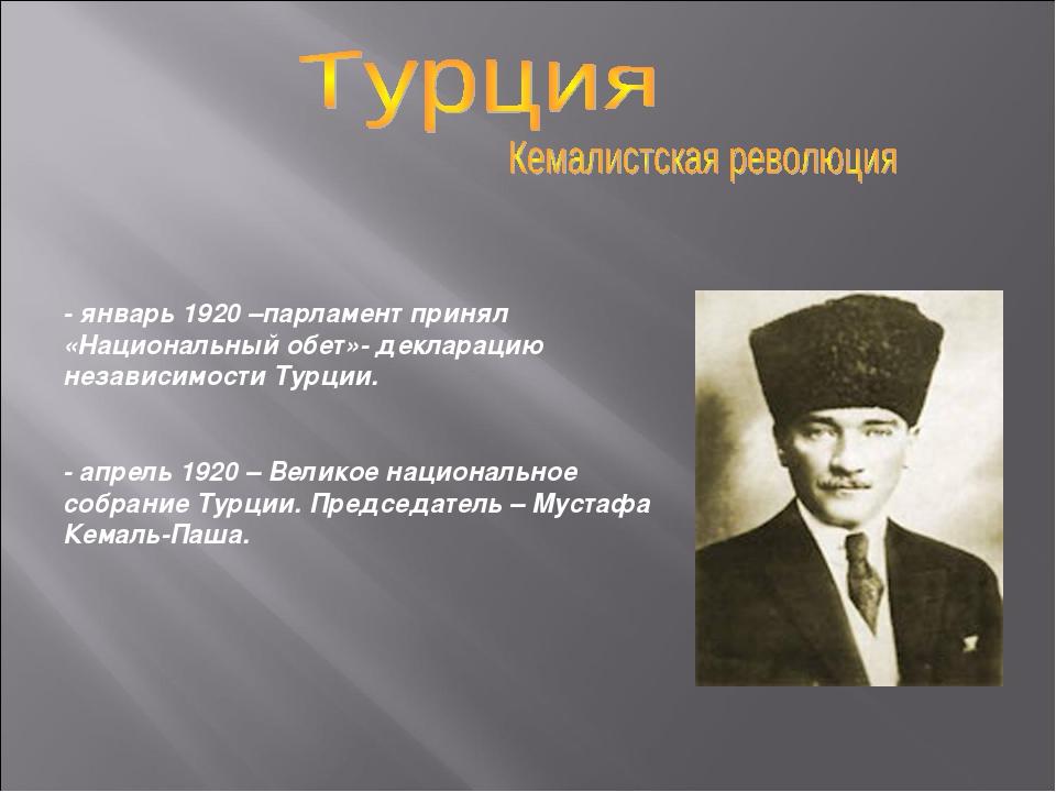 - январь 1920 –парламент принял «Национальный обет»- декларацию независимости...