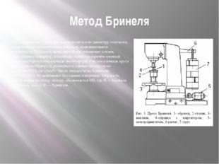 Метод Бринеля Метод Бринелля— твёрдость определяется по диаметру отпечатка,