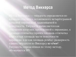 Метод Виккерса Метод Виккерса— твёрдость определяется по площади отпечатка,