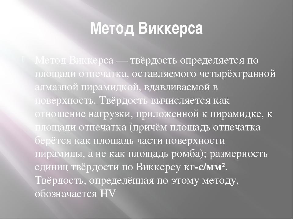Метод Виккерса Метод Виккерса— твёрдость определяется по площади отпечатка,...