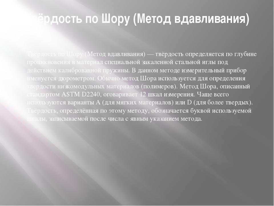 Твёрдость по Шору (Метод вдавливания) Твёрдость по Шору (Метод вдавливания)—...