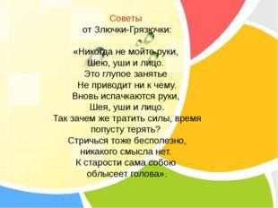 Советы от Злючки-Грязючки: «Никогда не мойте руки, Шею, уши и лицо. Это гл