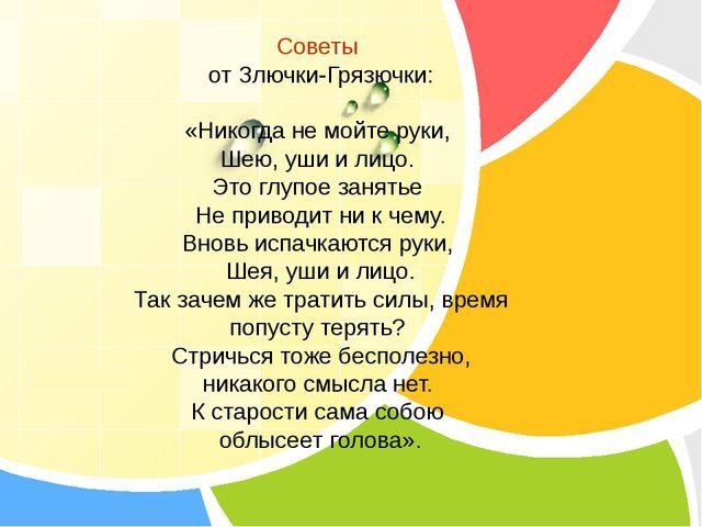 Советы от Злючки-Грязючки: «Никогда не мойте руки, Шею, уши и лицо. Это гл...