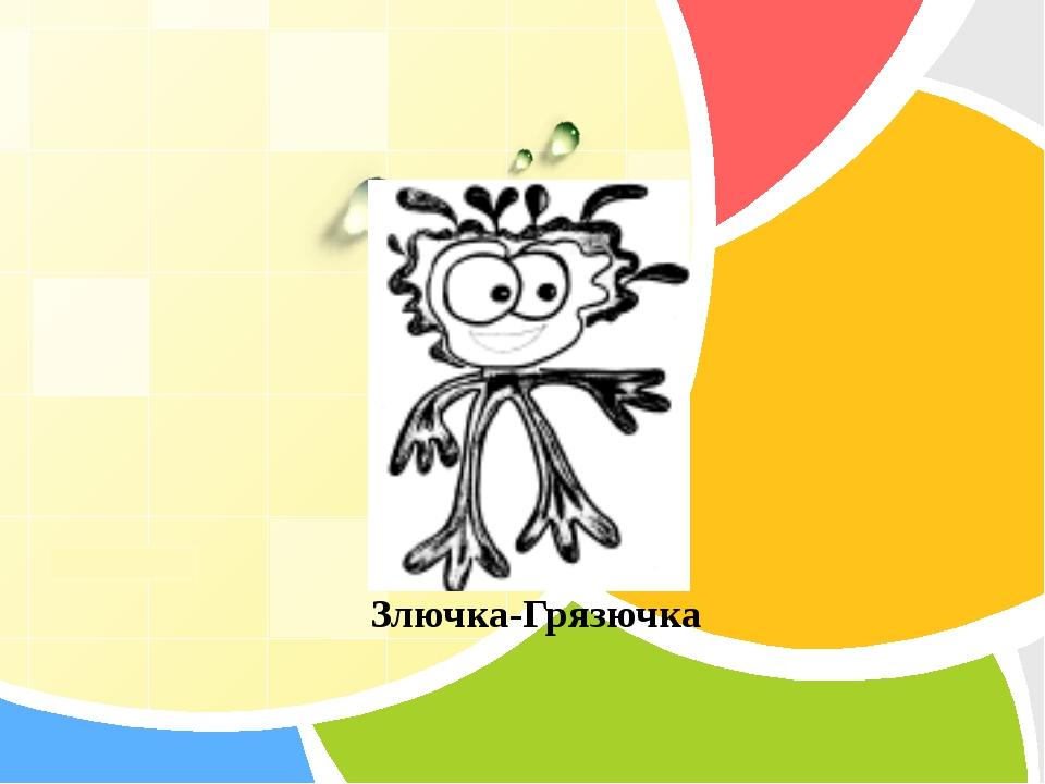 Злючка-Грязючка L/O/G/O
