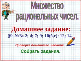 Домашнее задание: §9, №№ 2; 4; 7; 9; 10(б,г); 12; 14. Проверка домашнего зада