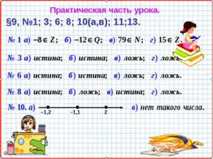 Практическая часть урока. §9, №1; 3; 6; 8; 10(а,в); 11;13.