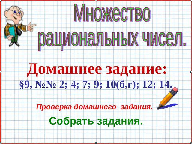 Домашнее задание: §9, №№ 2; 4; 7; 9; 10(б,г); 12; 14. Проверка домашнего зада...