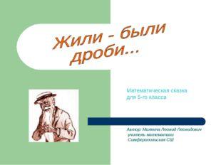 Математическая сказка для 5-го класса Автор: Милюта Леонид Леонидович учител