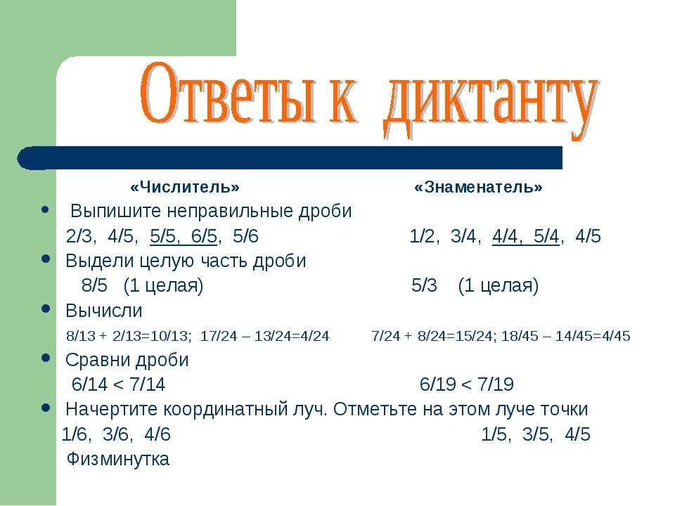 «Числитель» «Знаменатель» Выпишите неправильные дроби 2/3, 4/5, 5/5, 6/5, 5/...