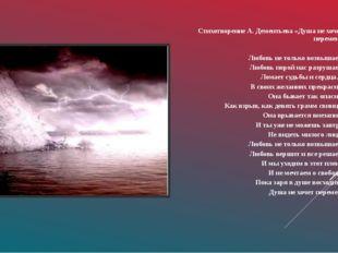 Стихотворение А. Дементьева «Душа не хочет перемен»        Любовь не т
