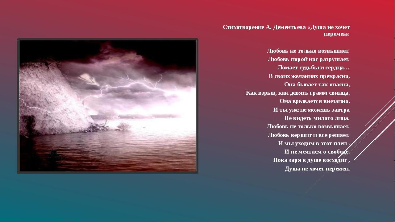 Стихотворение А. Дементьева «Душа не хочет перемен»        Любовь не т...