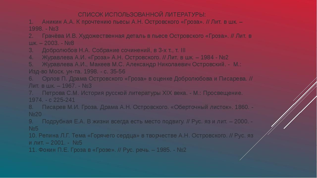 СПИСОК ИСПОЛЬЗОВАННОЙ ЛИТЕРАТУРЫ: 1.Аникин А.А. К прочтению пьесы А.Н. О...