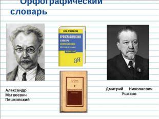 Орфографический словарь Александр Матвеевич Пешковский Дмитрий Николаевич