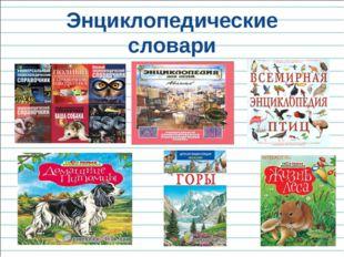Энциклопедические словари