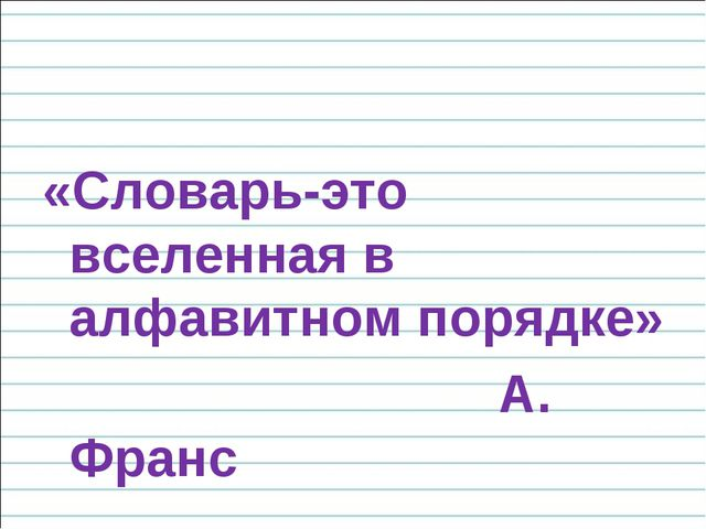 «Словарь-это вселенная в алфавитном порядке» А. Франс