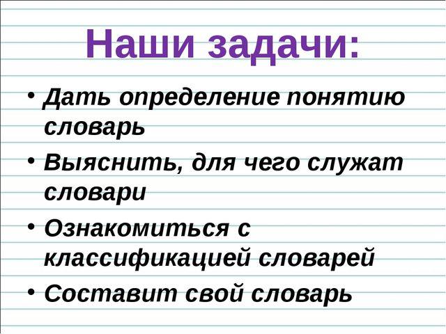 Наши задачи: Дать определение понятию словарь Выяснить, для чего служат слова...