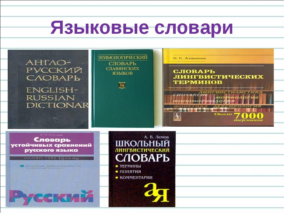 Языковые словари
