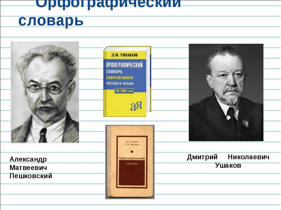 Орфографический словарь Александр Матвеевич Пешковский Дмитрий Николаевич...