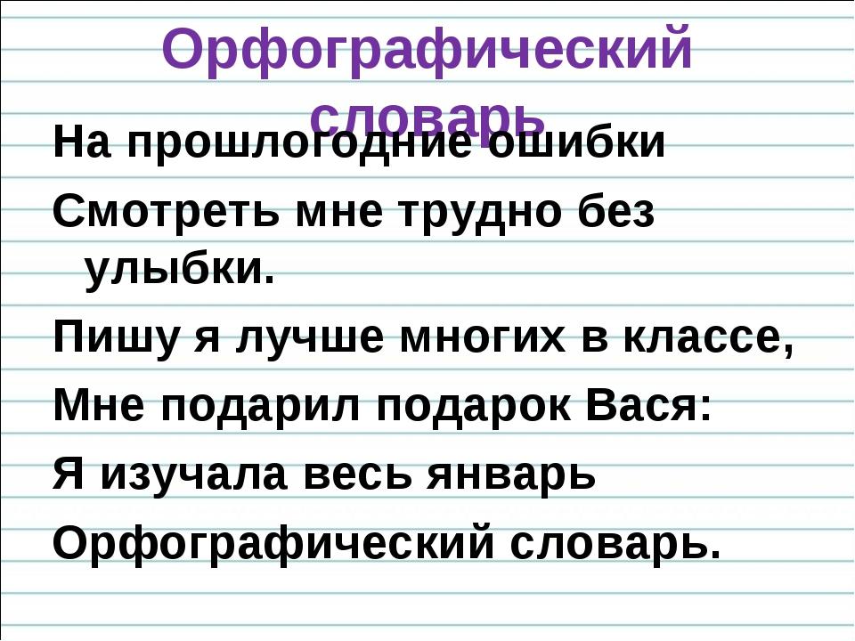 Орфографический словарь На прошлогодние ошибки Смотреть мне трудно без улыбки...
