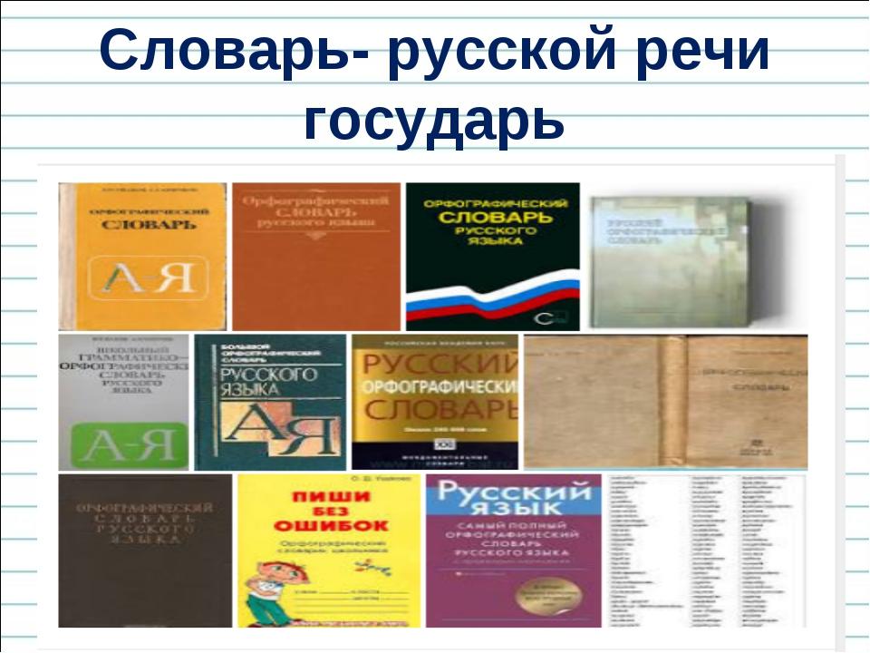 Словарь- русской речи государь