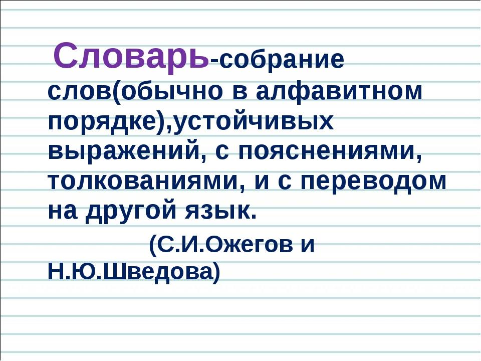 Словарь-собрание слов(обычно в алфавитном порядке),устойчивых выражений, с п...