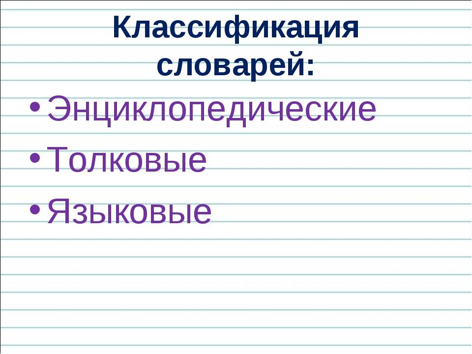 Классификация словарей: Энциклопедические Толковые Языковые