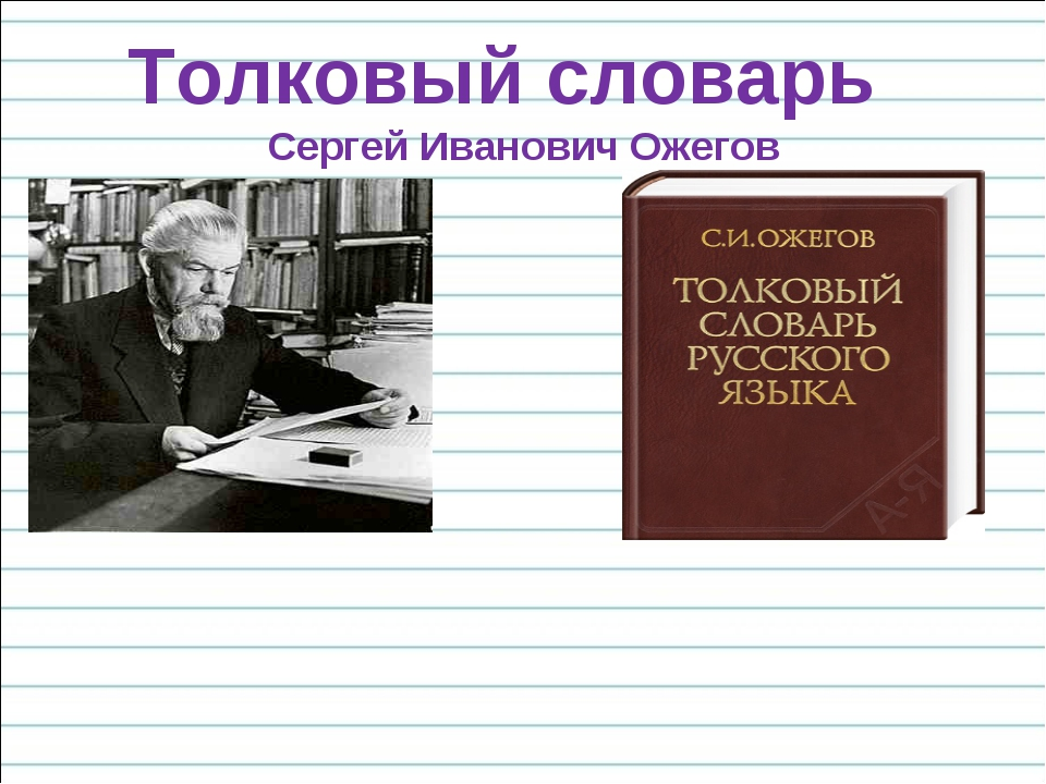 Толковый словарь Сергей Иванович Ожегов