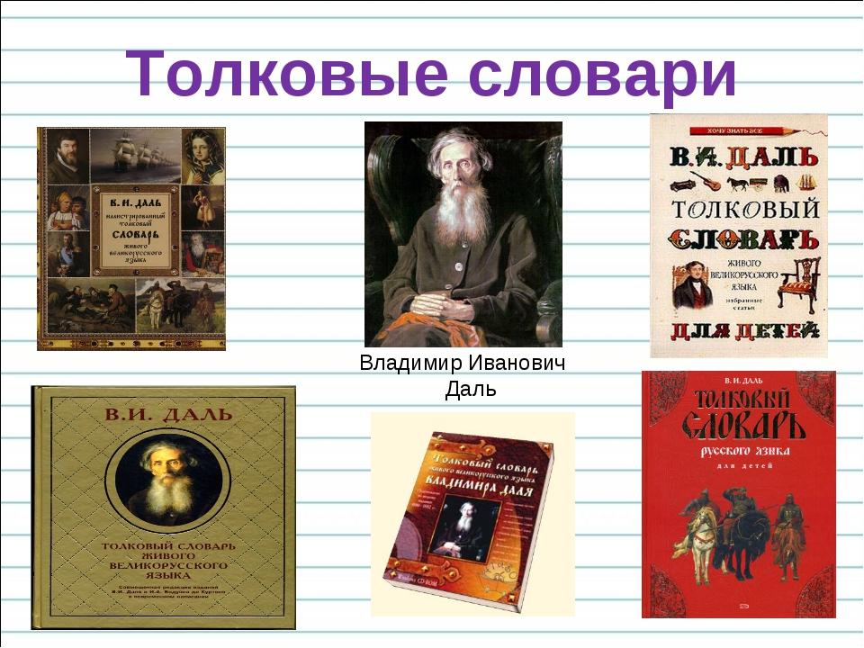 Толковые словари Владимир Иванович Даль