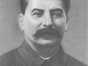 В. И. Сталин