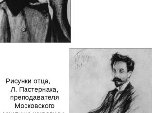 Рисунки отца, Л. Пастернака, преподавателя Московского училища живописи, ваян