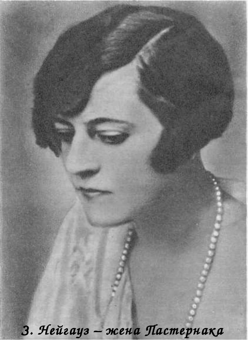 З. Нейгауз – жена Пастернака
