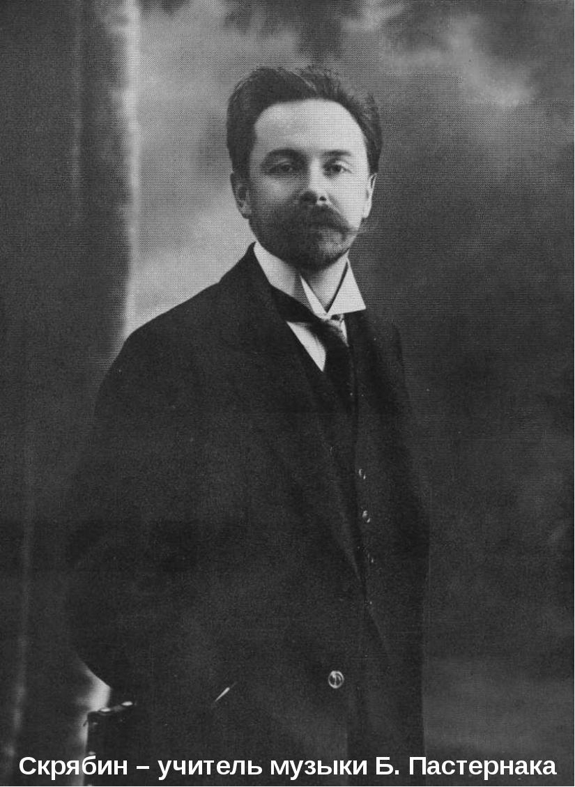 Скрябин – учитель музыки Б. Пастернака
